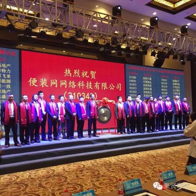 """聚贤惠企辅导企业""""便装网乌镇庆功会""""如期举行"""