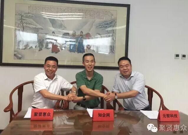 聚贤惠企、元智、知企网的合作让未来更美好
